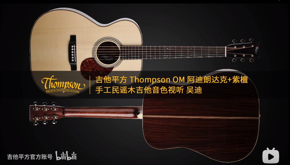 吉他平方 Thompson OM 阿迪朗达克+紫檀 手工民谣木吉他音色视听 吴迪