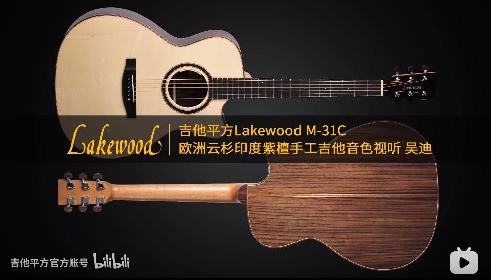 吉他平方Lakewood M-31C欧洲云杉印度紫檀手工吉他音色视听 吴迪