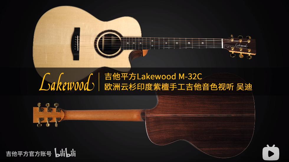 吉他平方Lakewood M-32C欧洲云杉印度紫檀手工吉他音色视听 吴迪