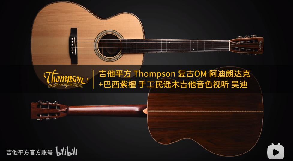 吉他平方 Thompson 复古OM 阿迪朗达克+巴西紫檀 手工民谣木吉他音色视听 吴迪