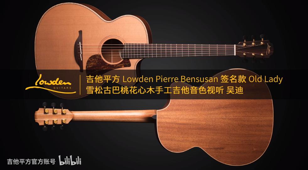 吉他平方 Lowden Pierre Bensusan 签名款 Old Lady 雪松古巴桃花心木手工吉他音色视听 吴迪