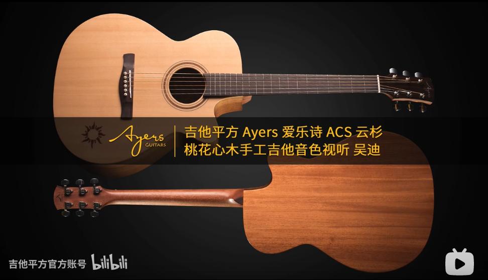 吉他平方 Ayers 爱乐诗 ACS 云杉桃花心木手工吉他音色视听 吴迪