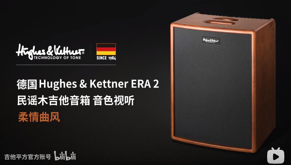 德国Hughes & Kettner ERA 2 民谣木吉他音箱 音色视听 柔情曲风