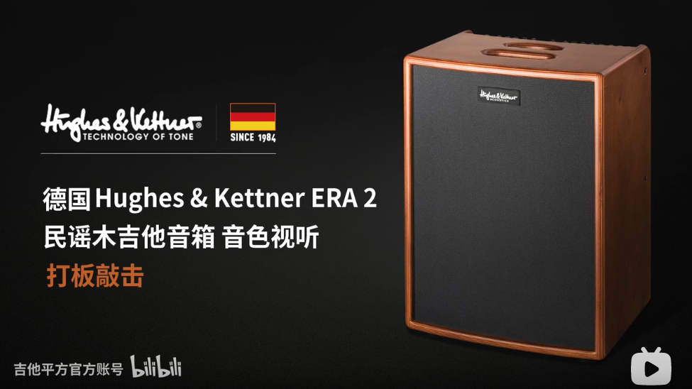 德国Hughes & Kettner ERA 2 民谣木吉他音箱 音色视听 打板敲击